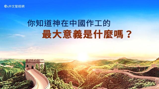 你知道神在中國作工的最大意義是什麼嗎