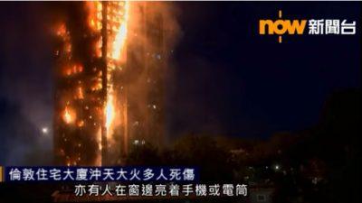 倫敦格倫費爾大廈的火海烈焰,燃起我們哪些思考?