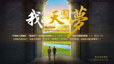《我的天國夢》接受審判被提到神面前 預告片