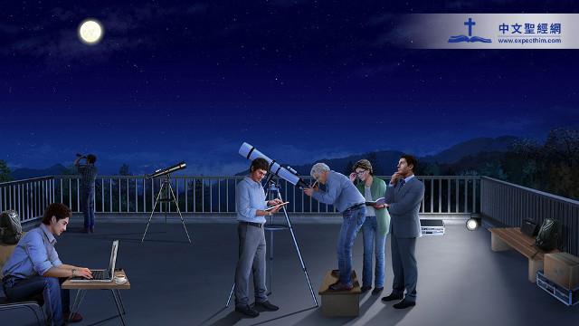 探測天體奧秘