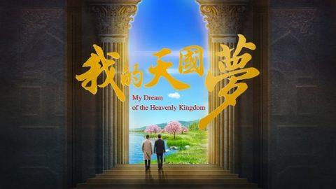 福音電影《我的天國夢》接受審判被提到神面前 預告片
