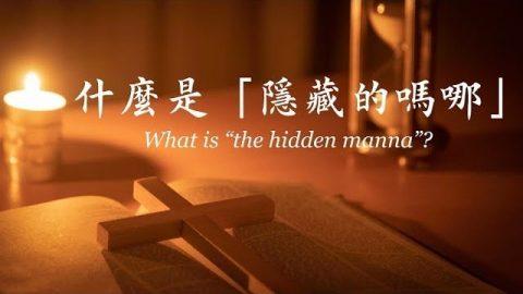 什麼是「隱藏的嗎哪」