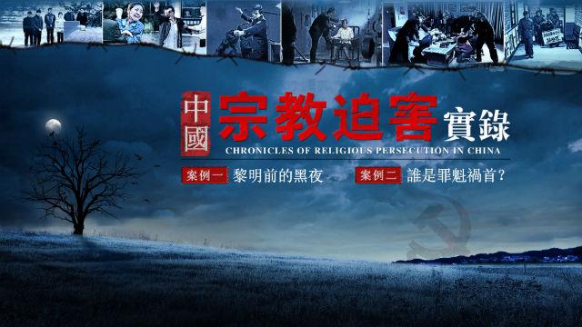 《中國宗教迫害實錄》中國基督徒的血淚史 預告片