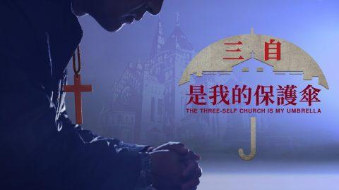 基督教電影《三自是我的保護傘》膽怯的人不能進天國
