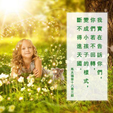 小孩子的樣式-聖經金句
