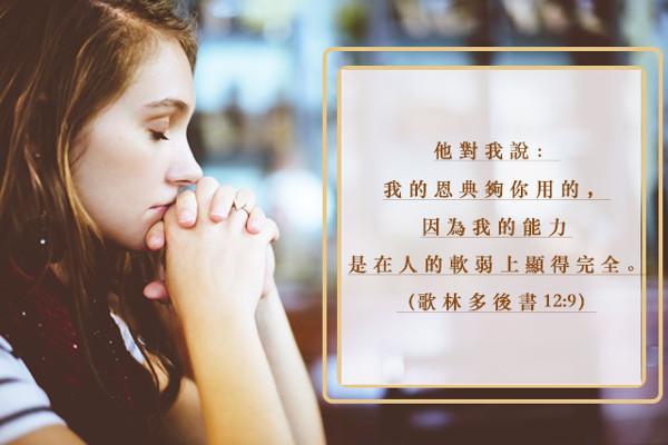 恩典-聖經金句