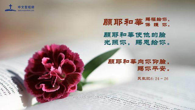 民 數 記6:24-26