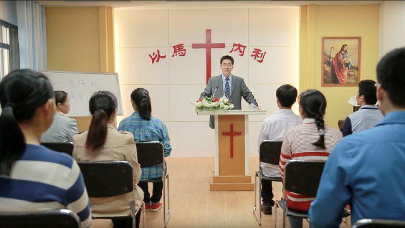 牧師長老能帶領我們進天國嗎?