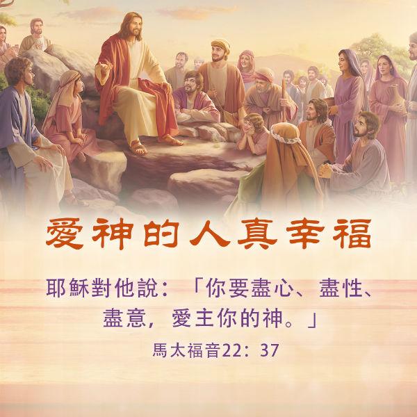 愛主,聖經金句圖片