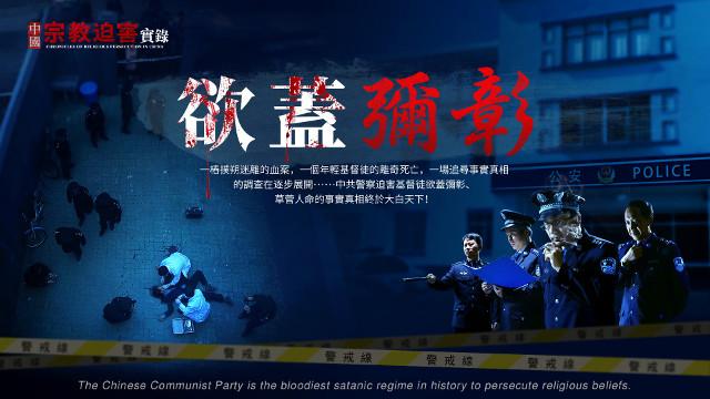 中國宗教迫害實錄
