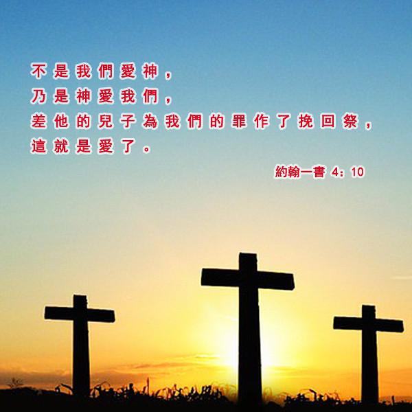約翰壹書4:10