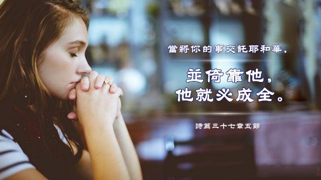 詩篇 倚靠 耶和華