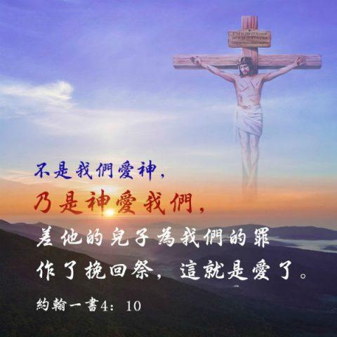 主耶穌,釘十字架,救贖