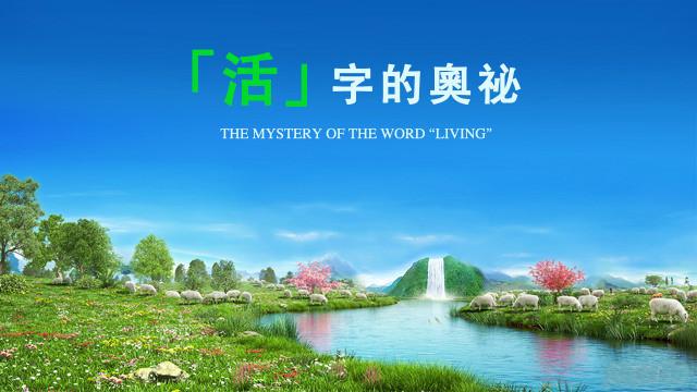 「活」 字的奧秘