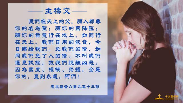 耶穌的教導 禱告 主禱文