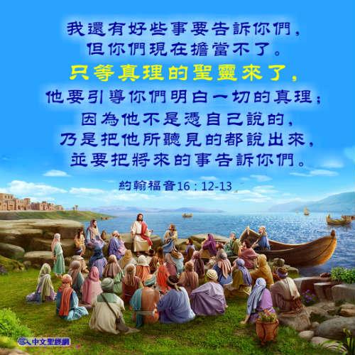 Image result for 「只等真理的圣灵来了,祂要引导你们明白一切的真理」(约16: 13)