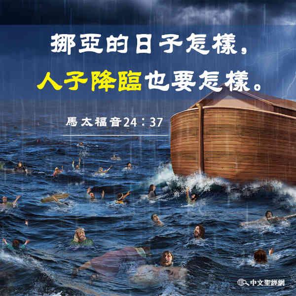 洪水滅世 諾亞方舟 人子降臨
