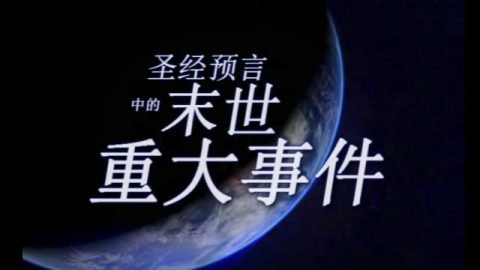 聖經預言中的末世重大事件(中文字幕+配音)