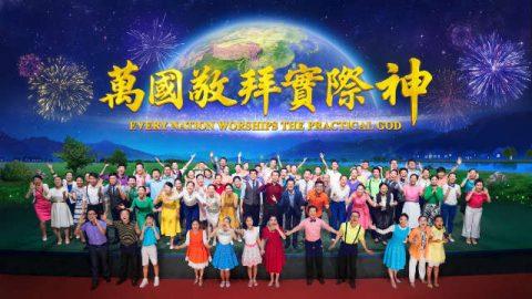 音樂劇《萬國敬拜實際神》頌讚末世基督救世主帶來國度降臨-第十九輯合唱