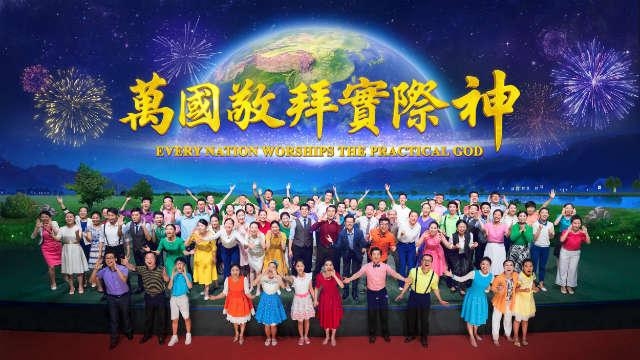 音樂劇 敬拜 救世主 末世基督 中文聖經網 耶穌再來 聖經