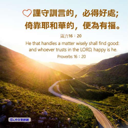 倚靠耶和華 謹守訓言 箴言