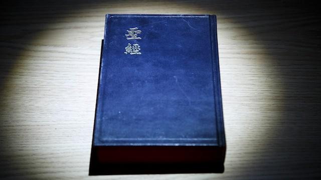 主耶穌再來的7條預言 (有聲讀物)