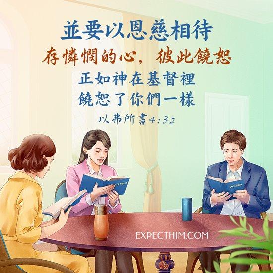 弟兄姊妹圍着桌子一起讀神話彼此包容活在神愛裏