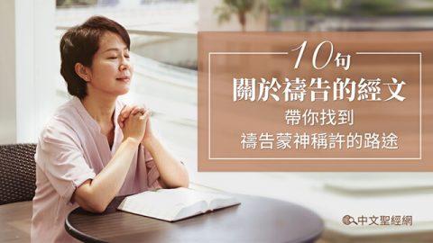 10句關於禱告的經文,帶您找到禱告蒙神稱許的路途