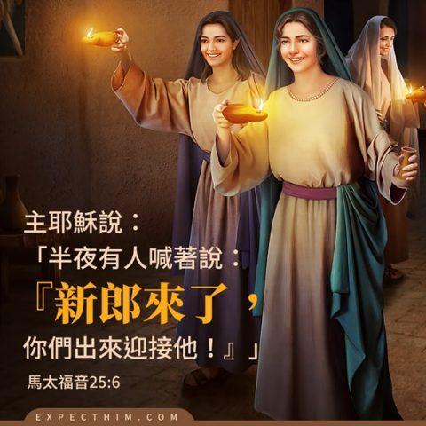 聪明童女和愚拙童女-圣经金句