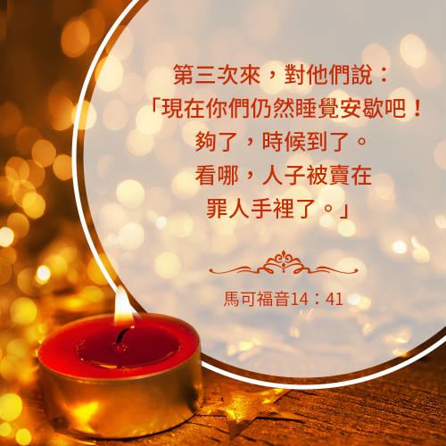人子 蠟燭 聖經金句圖片