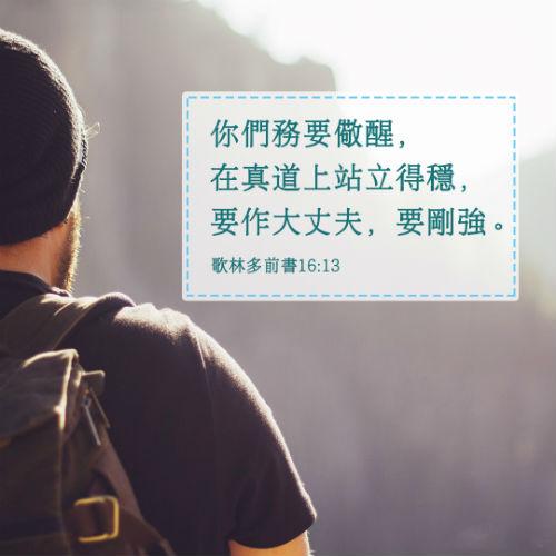 Image result for 「要作大丈夫,要刚强。」(林前6:13)