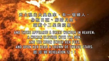 啟示錄12章預言