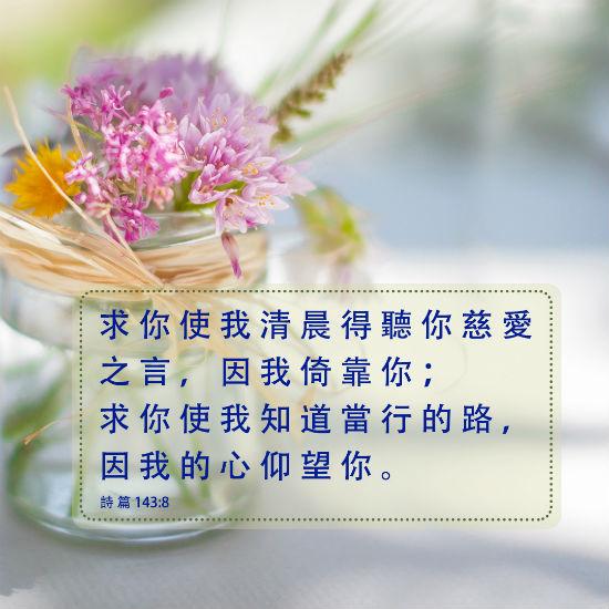 慈愛-聖經金句圖片1