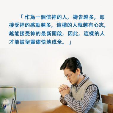 禱告越多越能被聖靈成全 – 福音金句