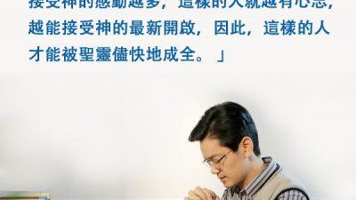 禱告,聖靈,福音金句