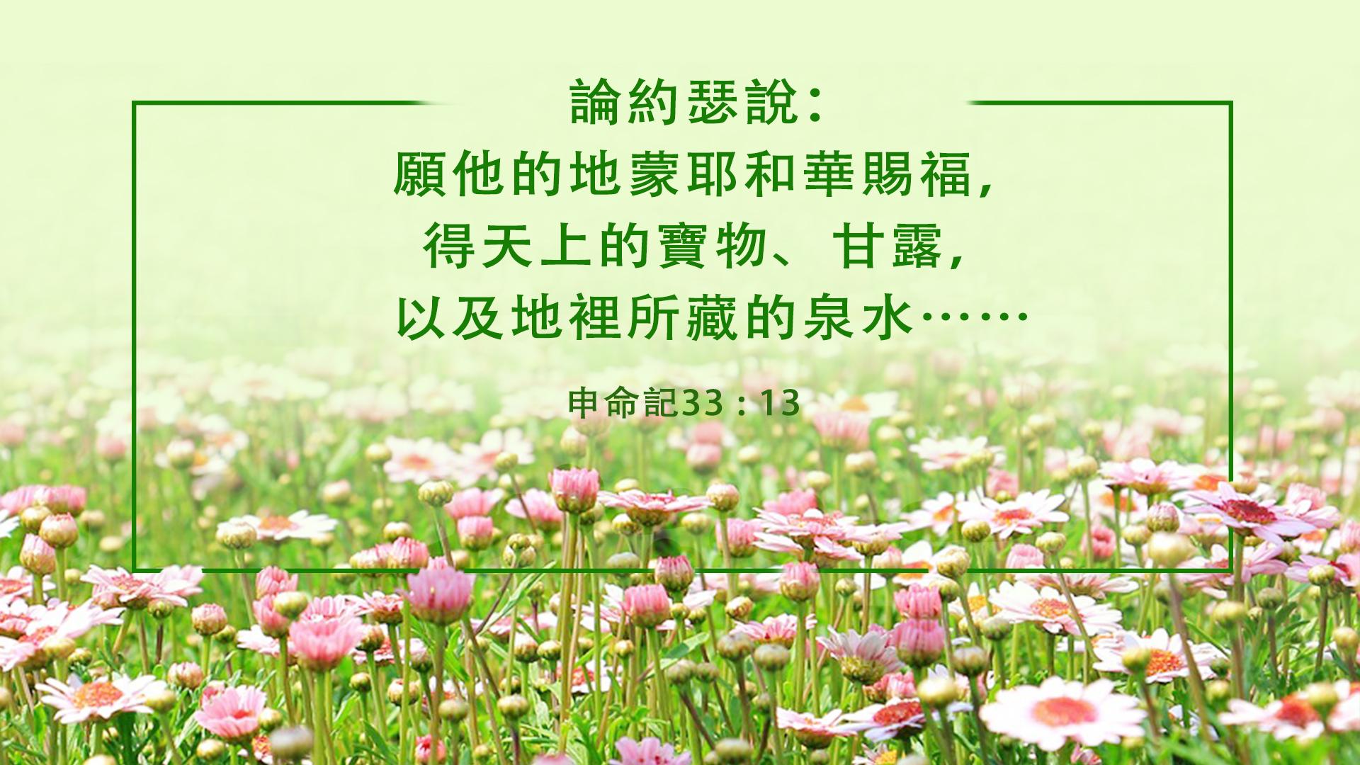 耶和華的賜福