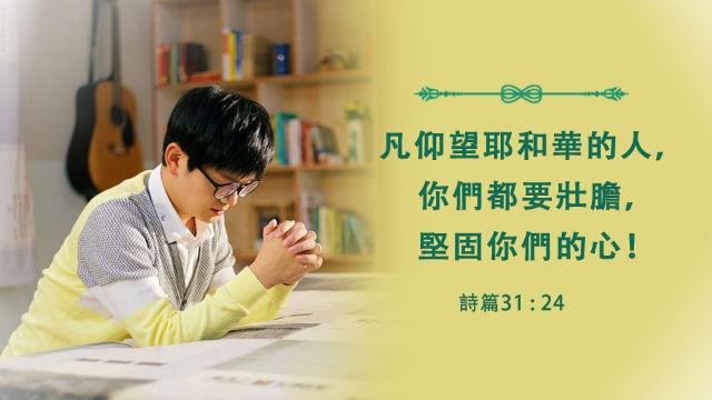 鼓勵 力量 聖經金句