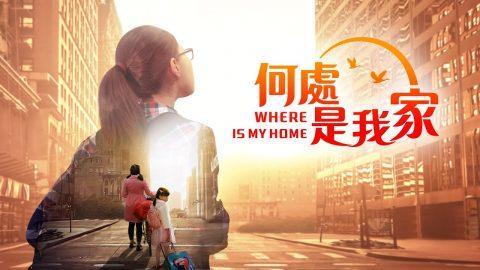福音微電影《何處是我家》基督徒的經歷見證