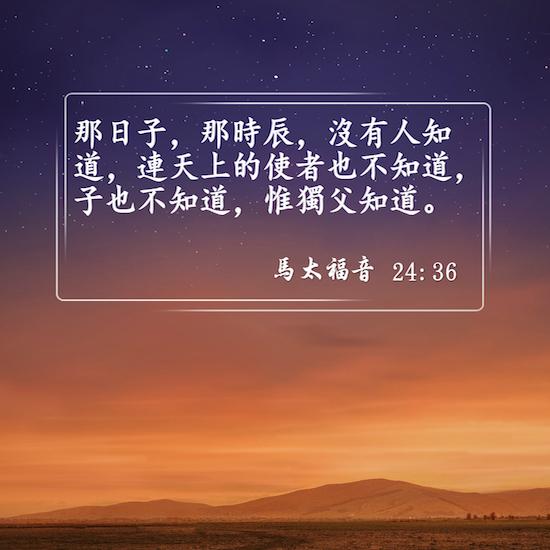 人子降臨 馬太福音 聖經金句圖片