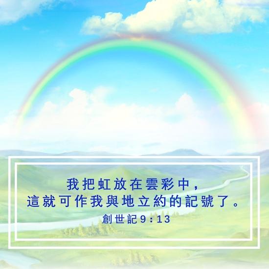 創世紀 彩虹之約