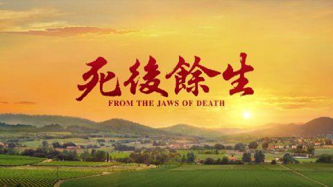 基督教電影神給了我第二次生命《死後餘生》