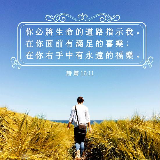 生命的道 喜樂 福樂 詩篇