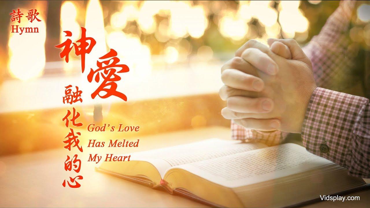 神愛融化我的心
