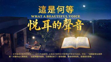 全能神, 主耶穌再來, 悅耳的聲音, 聰明童女, 東方閃電
