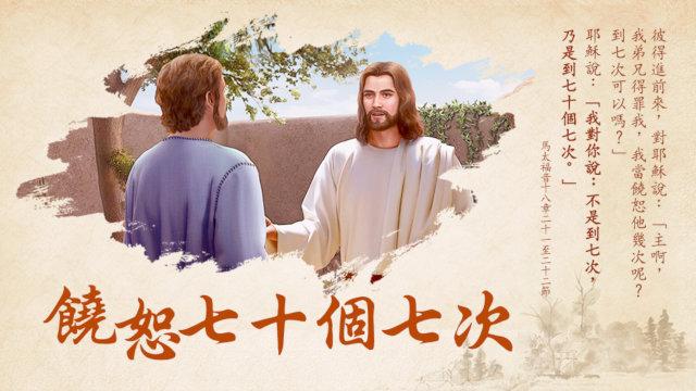 主耶穌和彼得