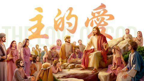 主耶穌給眾人講道