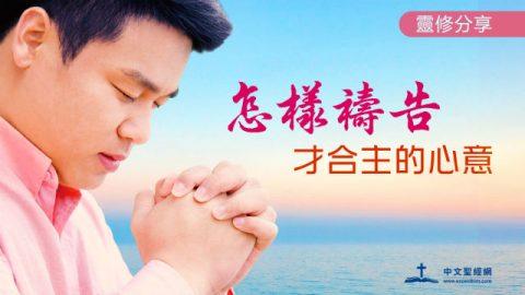 怎樣禱告才合主的心意
