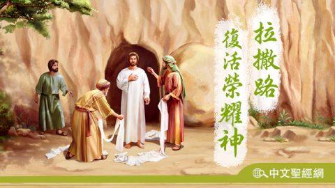 拉撒路復活榮耀神
