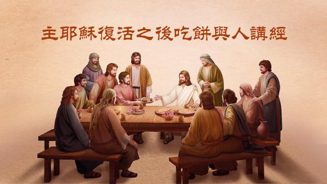 耶穌復活之後跟門徒一起吃餅,