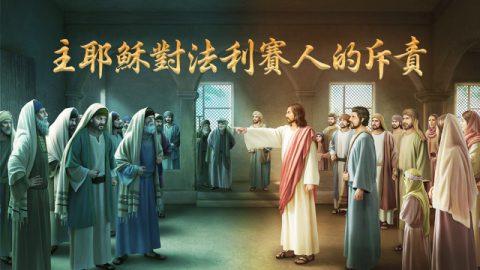主耶穌斥責法利賽人